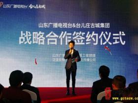 台儿庄古城与山东广电战略合作协议昨天签署