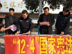 """【图文】台儿庄区司法局开展""""12•4""""国家宪法日宣传活动"""