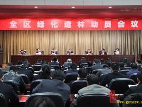 古城台儿庄:全区绿化造林动员会议召开(图)