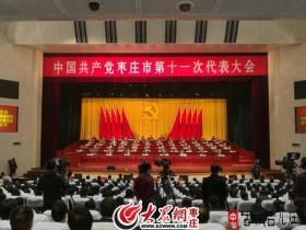 【推荐】中国共产党枣庄市第十一次代表大会2月15日隆重开幕(图)