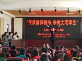 """春风化雨——西关小学""""传承雷锋精神,争做文明学生""""在行动(图)"""
