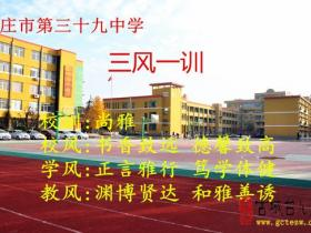 【图文】枣庄三十九中:立校训正校风打造尚雅文化