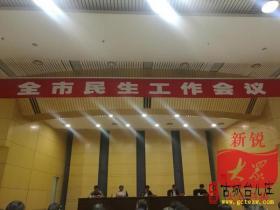 【推荐】枣庄民生工作会议今天召开 8个方面部署民生工作