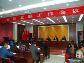 台儿庄区文联工作会议今天召开 陈志凯出席并讲话(图)