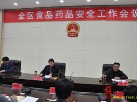台儿庄区食品药品安全工作会议今天召开 宋伯仲出席(图)