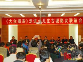 《大众摄影》走进台儿庄古城影友联谊活动今天举行(图)