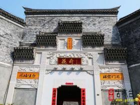 【图文】台儿庄前清的四大家族——花家(婚俗博物馆)