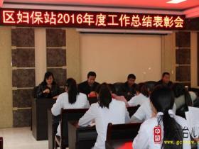 台儿庄区妇幼保健站召开2016年度工作总结表彰会(图)