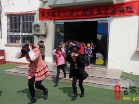 【图文】珍爱生命 防范于未然——邳庄镇中心幼儿园应急避险安全演练