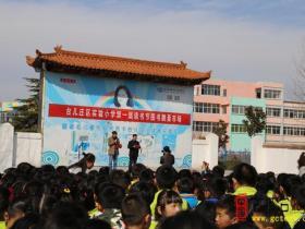 【图文】台儿庄区实验小学举行首届读书节图书跳蚤市场活动