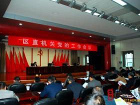 【图文】台儿庄区直机关党工委今天召开党的工作会议 巩存友出席