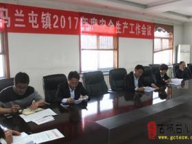 马兰屯镇召开2017年度安全生产工作会议(图)