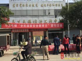 """【图文】马兰屯镇今天开展""""全民国家安全教育日""""宣传活动"""