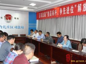 【图文】枣庄市司法局社区矫正复查督导工作组来台督导检查