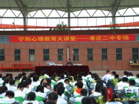 【图文】心理学博士李丽到枣庄二中举办心理健康辅导报告