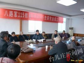 【图文】八路军115师运河支队历史研究会在台儿庄区涧头集镇成立