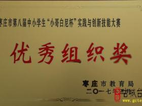 """台儿庄区实验小学在市第八届""""小哥白尼杯""""大赛中蝉联优秀组织奖(图)"""