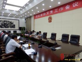 【图文】台儿庄区政协文史工作会议今天召开 朱宪磊出席