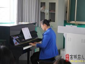 【图文】台儿庄区音乐教师技能达标系列活动今天在实验小学举行