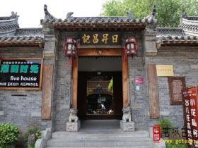 【图文】日昇昌记——台儿庄古城票号文化展馆