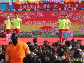 """【图文】泥沟镇实验幼儿园喜气洋洋庆""""六一"""""""