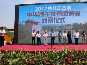【图文】台儿庄古城首届中华端午龙舟邀请赛昨天闭幕