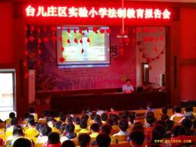 台儿庄区实验小学举行法制教育报告会(图)