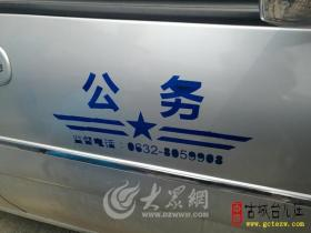 【推荐】枣庄市级党政机关公车进行标识化行政执法喷涂(图)