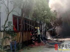 台儿庄工业园区一企业废弃库房今天起火 无人员伤亡(图)