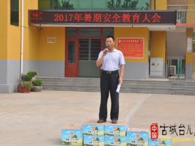 枣庄三十九中多举措打造快乐安全文明的暑假生活(图)