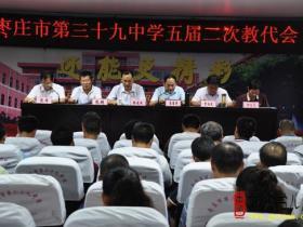 【图文】枣庄市第三十九中学召开五届二次教职工代表大会