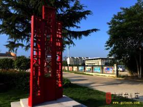 【读图】台儿庄区核心价值观主题广场美图5张 请欣赏