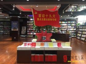 """【图文】台儿庄新华书店设立""""喜迎十九大重点主题出版物专柜"""""""