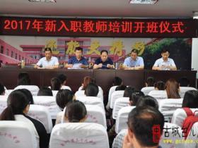 培养新生力量 关注青年教师成长——枣庄39中举行2017年新入职教师培训活动(图)