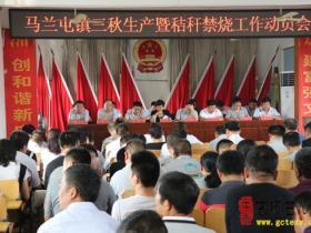 【图文】马兰屯镇今天召开三秋生产暨秸秆禁烧工作动员会