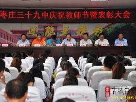 【图文】枣庄39中隆重举行庆祝教师节暨新教师入职典礼