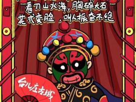 【图文】台儿庄古城:赏精彩民俗演艺,这是一趟年味十足的旅行
