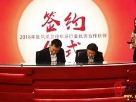 【图文】台儿庄古城旅游集团与凤凰卫视签约:文化自信携手共赢