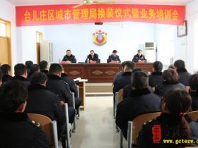 【图文】新形象 新起点 新作为-台儿庄区城管局举行换装仪式暨培训会议