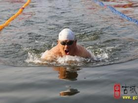 【图文】第四届中国•枣庄台儿庄古城国际冬泳节1月6—7日举行