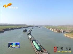 【图文】杨东奇来枣庄调研督导河湖长制 察看了台儿庄闸