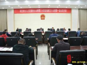 【图文】枣庄市台儿庄区新的社会阶层人士联谊会成立大会暨第一届会员大会召开