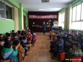 邳庄镇中心幼儿园举行教师专业技能比赛(图)