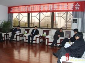 台儿庄区司法局党组召开2017年度民主生活会(图)