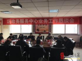 【图文】台儿庄区政管办首次业务工作恳谈会圆满结束