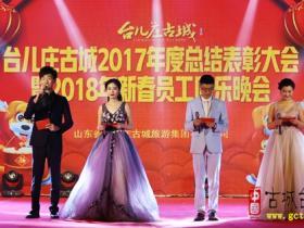 【图文】台儿庄古城旅游集团2018年新春员工同乐晚会精彩上演