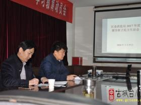 台儿庄区食药监局领导班子召开2017年度民主生活会(图)