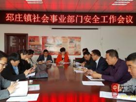 邳庄镇召开社会事业单位部门安全工作会议(图)