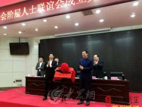 【祝贺】枣庄市新的社会阶层人士联谊会今日正式成立