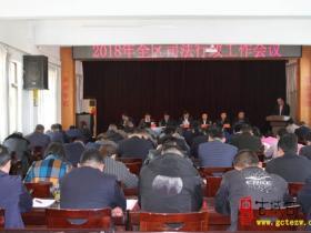 台儿庄区召开2018年度全区司法行政工作会议(图)